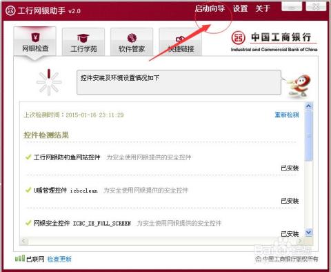 中国工商网上银行个_中国工商银行网上银行登录-