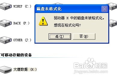硬盤提示格式化怎么辦 ??低暠O控安裝視頻教程