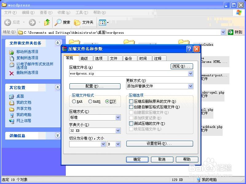 wordpress是当今世界上最流行的一款php mysql类博客程序,在中国