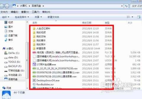 国产欣系列网盘_怎么使用百度网盘客户端上传文件?