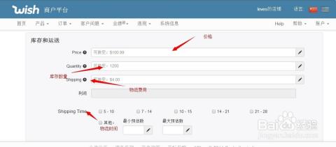 WWW_WISHCT_COMXFORU_wish平台怎么手动上传产品