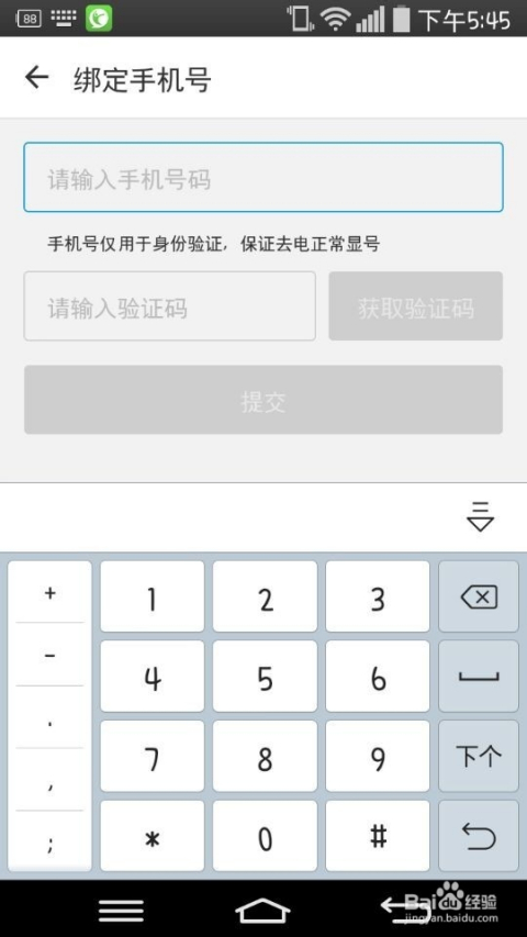 147是什么号码_电话号码与手机号码与此同时验证-编程10000问-编程10000问-真格学 ...