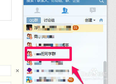 QQ群图片_qq群图片屏蔽