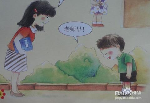 人与动物操老师_和老师见面要主动和老师打招呼,待人接物要礼貌开朗.