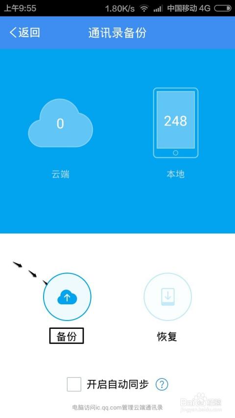 微云_手机通讯录怎么备份到微云