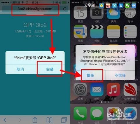 金彩游戏手机注册网址_在手机浏览器中打开网址:,安装gpp 3to2.