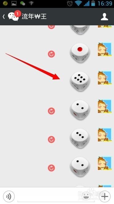 微信表情色子多点_微信骰子八点图 _排行榜大全