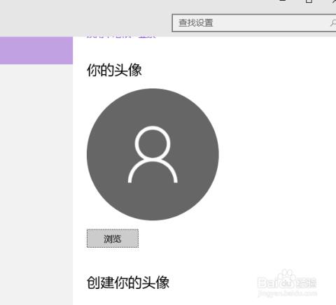 清除win10賬戶頭像設置記錄并恢復默認頭像圖片