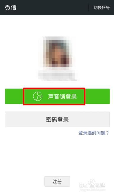 登录按钮_微信声音锁怎么用 微信声音锁在哪里