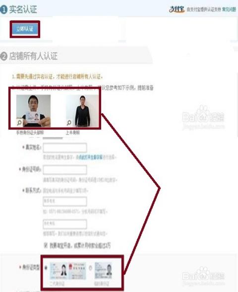 不實名認證怎么開網店_開網店在哪認證_微信實名認證怎么弄