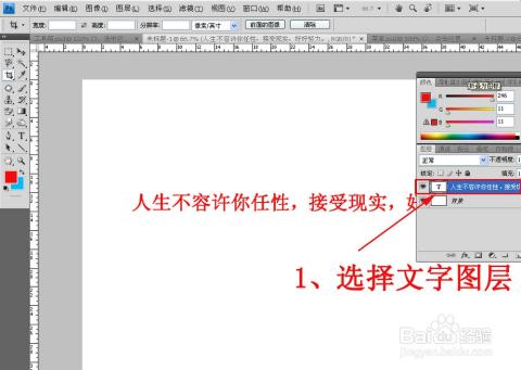 為了美觀,ps軟件也可以為圖片里的字體添加傾斜,加粗,下劃線等圖片