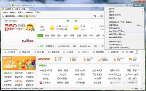 粹d�y�)�.�9ie�f_点击ie11浏览器右上角的齿轮图标,点击f12开发人员工具.