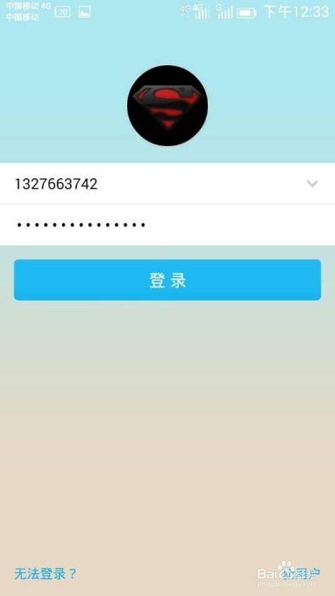 打開手機qq,輸入qq賬號,密碼,點擊登陸.圖片