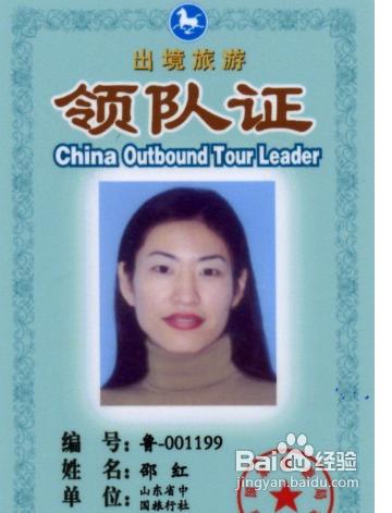 导游证照片要求_导游领队公共英语笔试 导游领队证英语等级条件-惠课堂