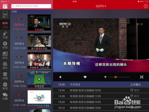 如何用ipad/iphone看央視春晚等電視節目直播圖片
