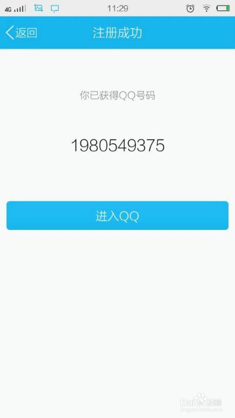 如何用手機申請qq號圖片