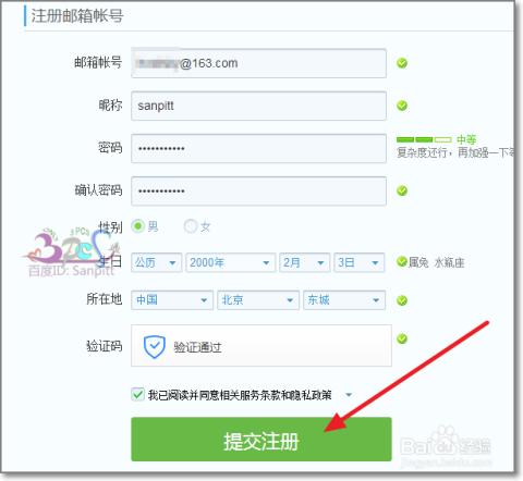 qq号_qq注册账号申请qq号不用手机验证:目前有效方法