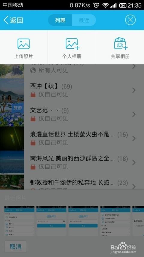 手機qq如何共享相冊?圖片