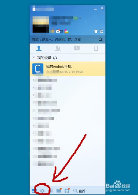 qq号_登上qq账号后,在出现的界面的下方位置找到图中所示的齿轮状图标,这是