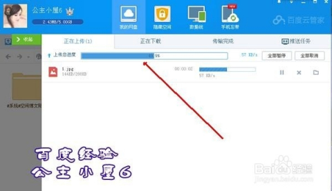 黄色小视频文件网盘_百度云网盘怎么给自己上传的文件加密码