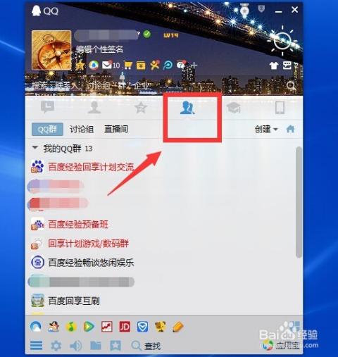加入QQ群_qq群屏蔽图片