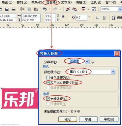 转换_导入图片 位图-转换为位图(300像素/黑白/应用icc预置文件/光滑处理