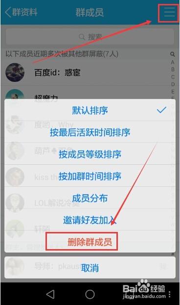加入QQ群_手机qq群怎么踢人,手机qq踢人,怎么删除qq群成员