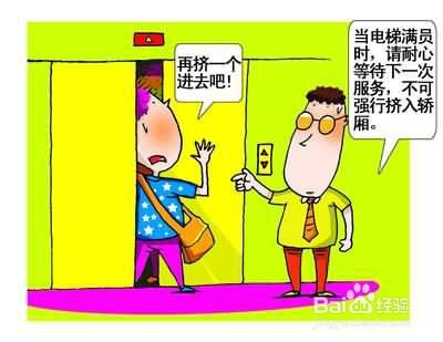 乘坐电梯小贴士_乘坐电梯的注意事项
