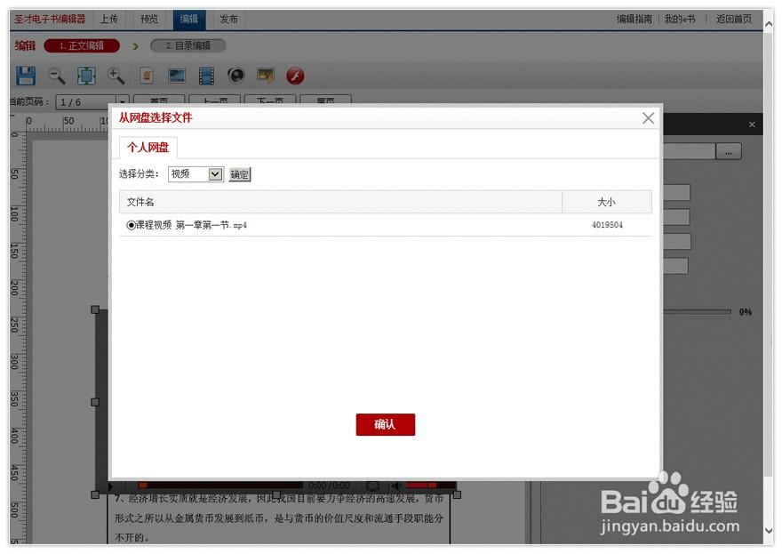 """黄色小视频文件网盘_上传成功后,编辑电子书,在视频编辑面板,点击""""从网盘选取"""""""
