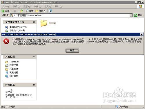 忘记密码如何找回用lockdir.exe加密过的文件夹