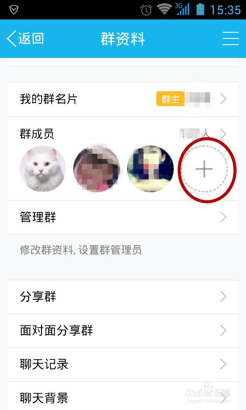 加入QQ群_手机qq如何邀请好友加入qq群