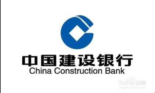 建设银行网上银行_中国建设银行网上银行怎么查询余额_百度经验