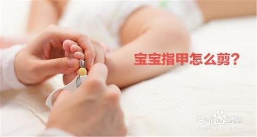 怎樣給嬰兒剪手指甲?圖片