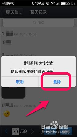 QQ群聊_手机qq删除qq群聊天记录_百度经验
