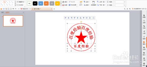 印章制作软件下载_如何使用幻灯片ppt制作企业公章标志