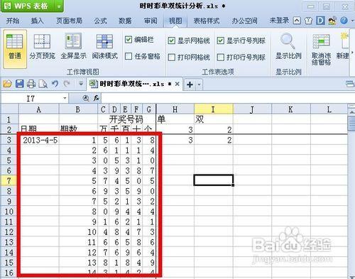 怎么拉时时彩_怎样用wps表格进行时时彩单双统计[1]时时彩