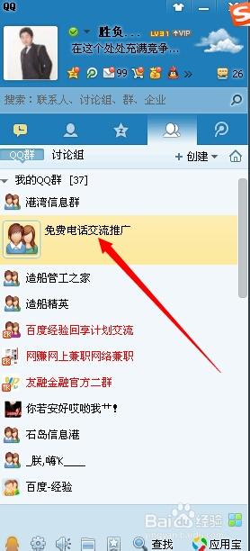 QQ群图片_如何编辑qq群成员等级头衔