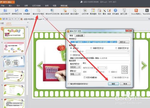 生成_wps ppt如何生成pdf