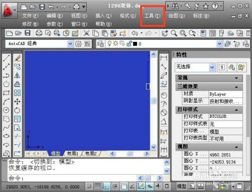 cad怎样修改图纸布局背景颜色