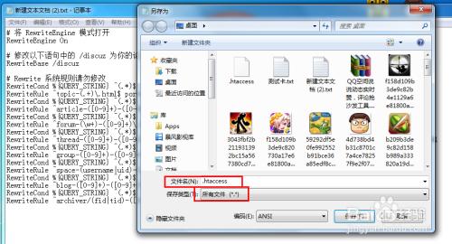 htaccess的文件,文件名为空白,这点很重要.