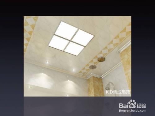 卫生间推荐搭配空间:金意陶-天籁   浴室集成吊顶效果图局