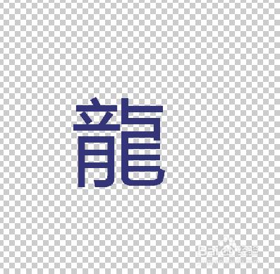 小说字体素材_如何制作小说封面字体