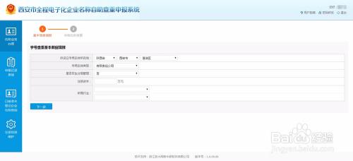 2016年最新西安注册公司流程