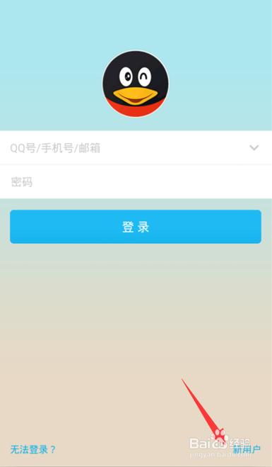 手機怎樣申請qq號?如何用手機注冊qq?圖片