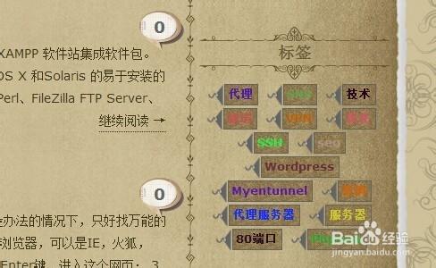 如何设置wordpress彩色标签云?