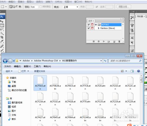 photoshop里的atn文件载入方法
