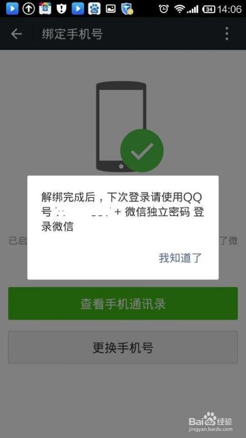 路由理大师安卓版_最新安卓微信6.2.2版如何解绑手机号码