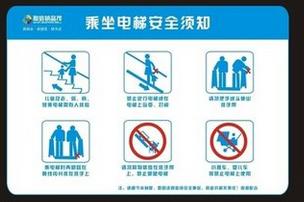 电梯安全乘坐�9�#_最近新闻媒体时时报道电梯安全事故,那么我们在乘坐电梯时需要注意