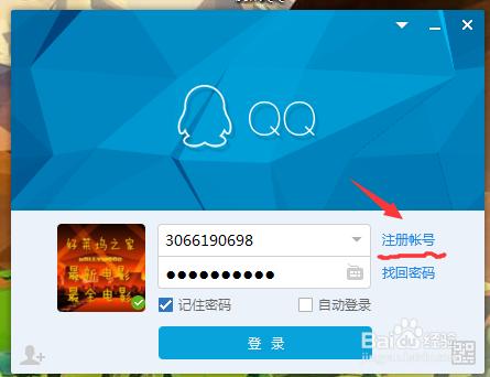 2 打开刚刚下载的qq软件,到qq登陆界面,点击右侧的【注册帐号】.
