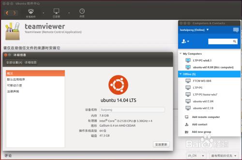 怎样在Ubuntu 14.04 LTS x64中安装teamviewer 9_百度经验